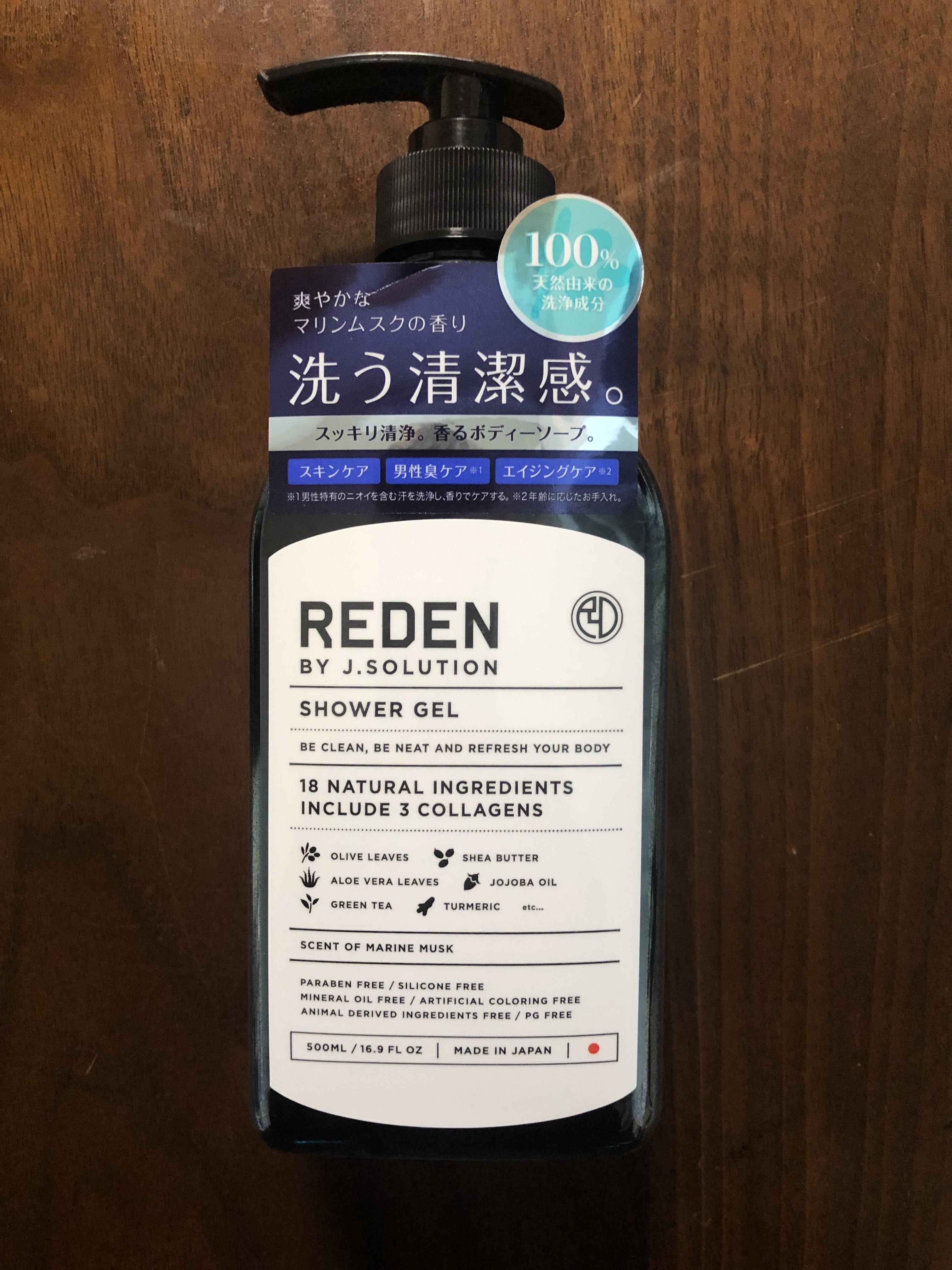 「メンズボディソープ REDENレビュー」香り、使用後の肌感が最高!